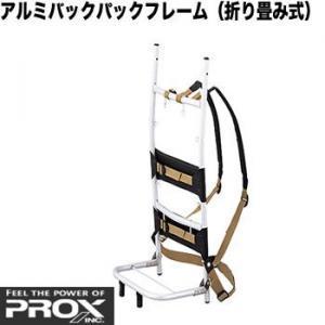 背負子 プロックス アルミバックパックフレーム(折り畳み式) PX8532M バックパック|fishing-you