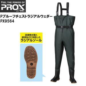 プロックス (PROX) ウェーダー Pプルーフチェストラジアルウェダー PX9564 (ラジアルソール)|fishing-you