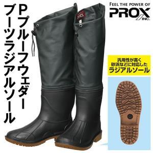 プロックス Pプルーフウェダーブーツ ブラックグリーン (ラジアルソール ウェーダー 長靴)|fishing-you