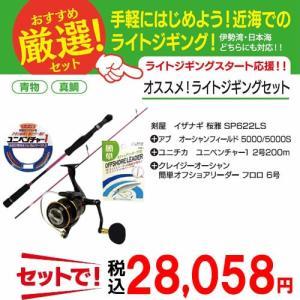 伊勢湾 日本海 おすすめライトジギング 4点セット(大型商品...