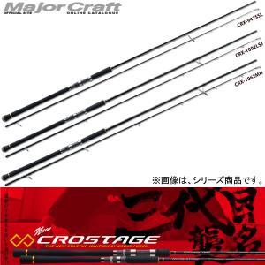 (最大25倍!P会員限定お買い物リレー!店内5倍以上!) メジャークラフト 16 クロステージ ショアジギング CRX-962LSJ (大型商品)|fishing-you