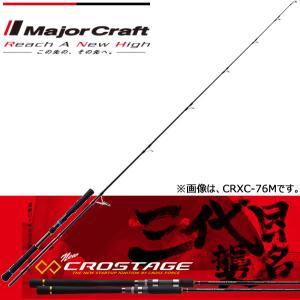 メジャークラフト 17 クロステージ CRXC-73ML (...