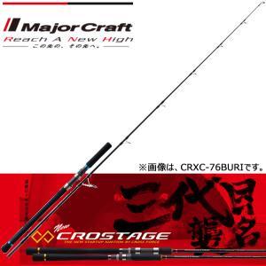 メジャークラフト 17 クロステージ CRXC-76BURI...