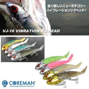 コアマン VJ-16 バイブレーションジグヘッド (シーバスルアー)