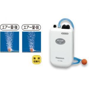 【8%OFFクーポン対象店舗】ブクブク ハピソン 乾電池式エアーポンプ YH-708B