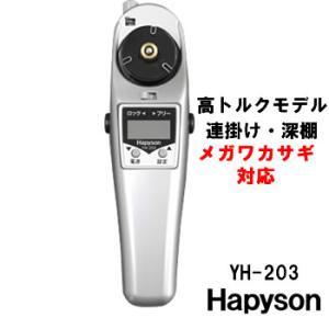 ハピソン 高トルク ワカサギ電動リール YH-203|fishing-you