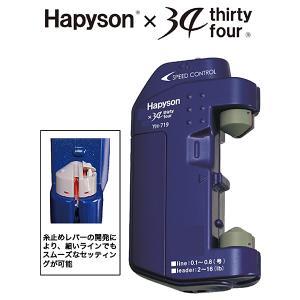 ハピソン ライトゲーム用ライン結び器 ラインツイスター YH-719 (ノットツール ノットアシスト...