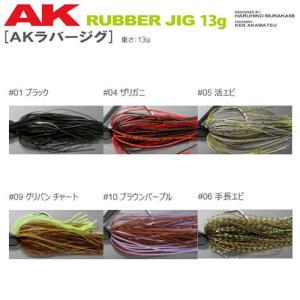 一誠 (イッセイ) AKラバージグ 13g (ブラックバスルアー)|fishing-you