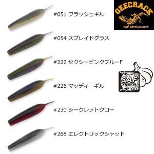ジークラック イモリッパー 95mm ガーリックシュリンプマテリアル (ブラックバスルアー)