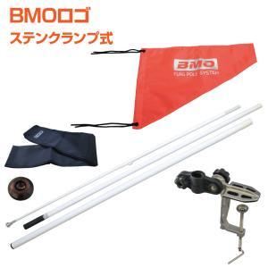 BMO JAPAN ステンクランプ式フラッグポールシステムA BM-FP-100-SET-CP02 (ボート備品)
