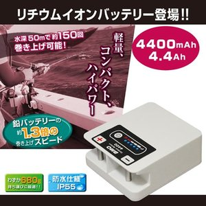 BMO アウトドア バッテリー 4400  釣り 電動リール バッテリー(チャージャーセット) BM-L4400-SET|fishing-you
