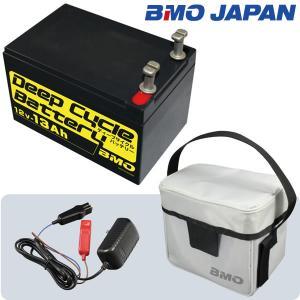 【11/25は最大25倍!】 BMO ディープサイクルバッテリー 本体、充電器、バッグ 3点セット 13Ah BM-D13 (釣り バッテリー )|fishing-you