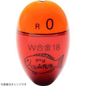 山元工房 プロ山元ウキ W合金18 R(レギュラータイプ) オレンジ (ウキ フカセウキ) ■R(レ...