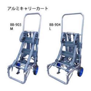 背負子 アルミキャリーカート BB-904 (Lサイズ) バックパック (釣り具)|fishing-you