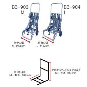 背負子 アルミキャリーカート BB-904 (Lサイズ) バックパック (釣り具)|fishing-you|02
