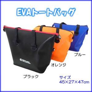 EVAトートバッグ UF-9220 (タックルバッグ) (当店在庫限り)|fishing-you