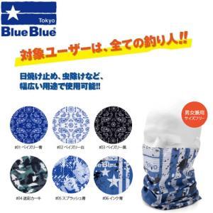 ブルーブルー フェイスマスク (ネックガード) ■サイズ:フリー ≪ブルーブルー ネックガード≫