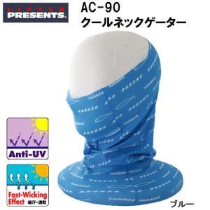 クールネックゲーター AC-90 (ネックガード) ■サイズ:フリー ■材質:ポリエステル 《リトル...