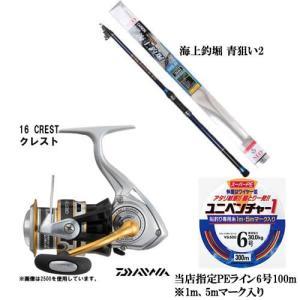 海上釣堀 青狙い2 330 ダイワリール PEライン6号100m付き 3点セット (釣り竿) (釣り具)|fishing-you