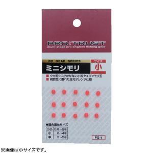 プロトラスト ミニシモリ オレンジ PG-4 (シモリ玉 ウキ釣り用品)