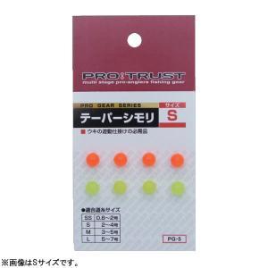 プロトラスト テーパーシモリ PG-5 (シモリ玉 ウキ釣り用品)