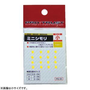 プロトラスト ミニシモリ イエロー PG-23 (シモリ玉 ウキ釣り用品)