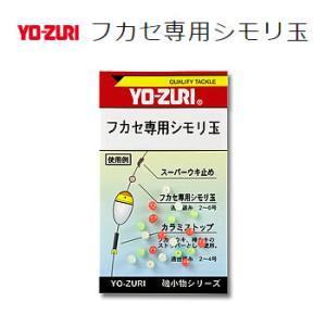 ヨーヅリ フカセ専用シモリ玉 H40