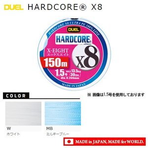 デュエル ハードコア X8 150m ミルキーブルー 0.6...
