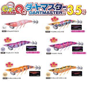 デュエル EZ-Qダートマスター 3.5号 (エギング エギ...