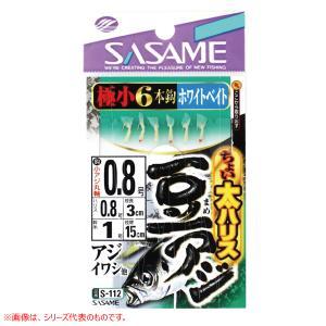 【倍々ストア対象店舗】ささめ針 ちょい太豆アジ ホワイトベイト S-112 (サビキ仕掛け)