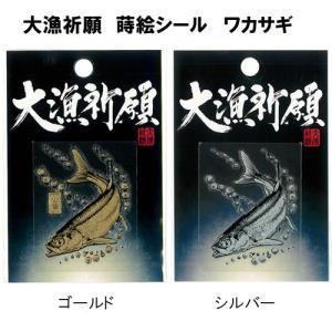 ささめ針 大漁祈願 蒔絵シール ゴールド/シルバー (ステッカー シール ワッペン)|fishing-you