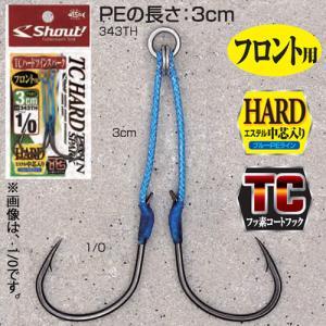 シャウト TCハードツインスパーク 3cm 343TH #5/0 (アシストフック) fishing-you