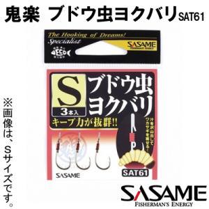 ささめ針 鬼楽 ブドウ虫ヨクバリ SAT61 (ワカサギ 針 フック) ゆうパケット可