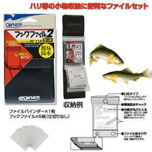 【8%OFFクーポン対象店舗】オーナー針  フックファイルセット2 HF-11A