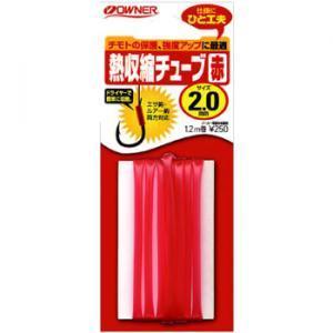 オーナー針 熱収縮チューブ 赤の関連商品2