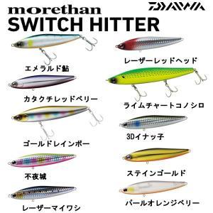ダイワ モアザンスイッチヒッター 105F (シーバスルアー)|fishing-you