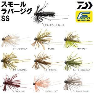 ダイワ スモールラバージグSS 2.6g (ラバージグ)|fishing-you