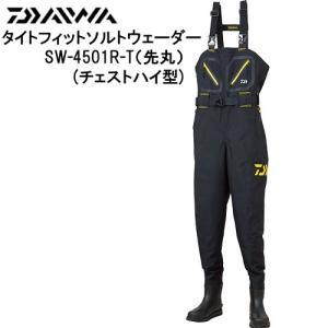 ダイワ タイトフィットソルトウェーダー SW-4501R-T (先丸) ウェーダー|fishing-you