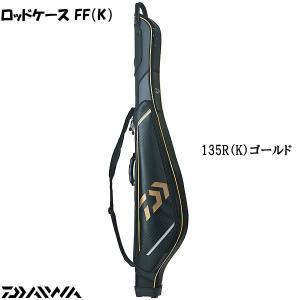 ダイワ ロッドケース FF135R (K) ゴールド (大型...