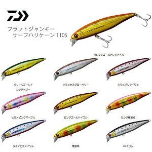 ダイワ フラットジャンキー サーフハリケーン 110S (ヒラメ ルアー)|fishing-you