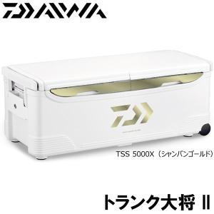 ダイワ トランク大将2 TSS-5000X シャンパンGD (クーラーボックス) 大型商品|fishing-you