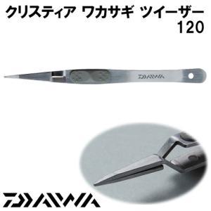 ダイワ クリスティア ワカサギ ツイーザー 120 (ワカサギ用 ピンセット)|fishing-you