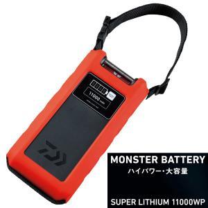 ダイワ スーパーリチウム (充電器付) 11000WP-C (リチウム電池)|fishing-you