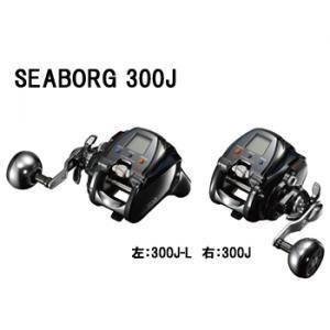 (送料無料) ダイワ シーボーグ 300J|fishing-you