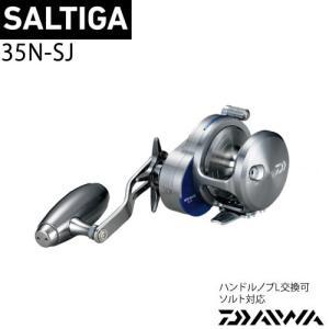 15 ソルティガ 35N-SJ ■巻取り長さ(cm):96 ※巻取り長さはハンドル1回転あたりの長さ...
