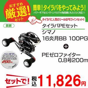 シマノ 16 炎月 BB 100PG タイラバに最適 PEラインセット|fishing-you