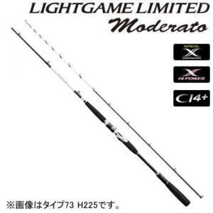 送料無料 シマノ ライトゲーム リミテッド モデラート タイプ73 H225