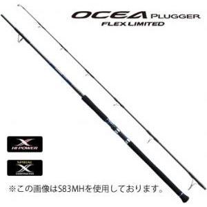 シマノ オシアプラッガー フレックスリミテッド S86M (...