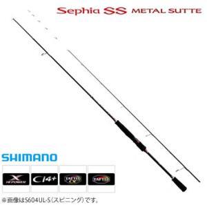 シマノ セフィアSS メタルスッテ S604UL-S (スピニングモデル) ≪メーカー希望小売価格の40%OFF≫|fishing-you