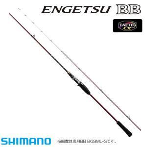 (最大25倍!11/18まで店内ポイントアップ中!) シマノ 炎月BB B69M-S (鯛ラバ タイラバロッド) (大型商品)|fishing-you